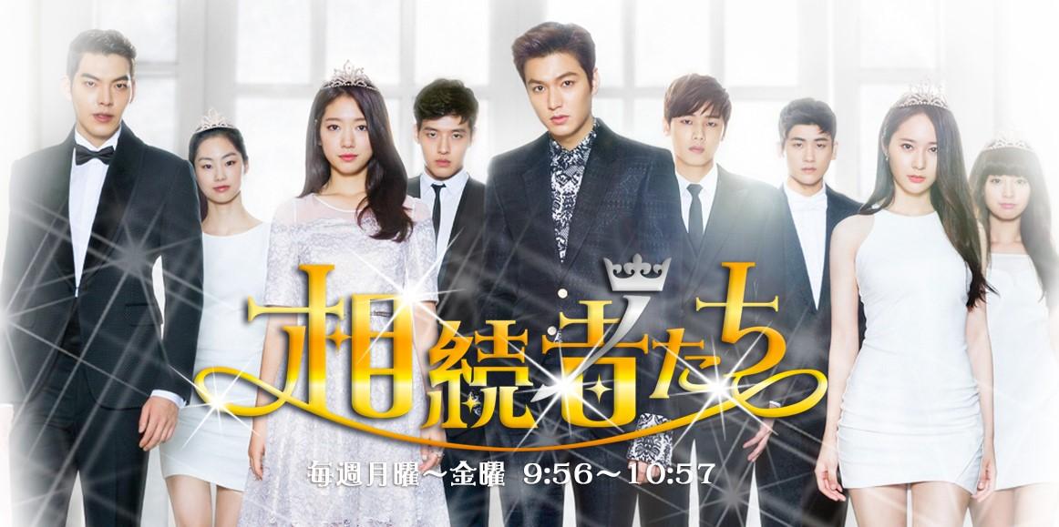 韓国ドラマ『相続者たち』を視聴するならU-NEXTが1番オトクな理由